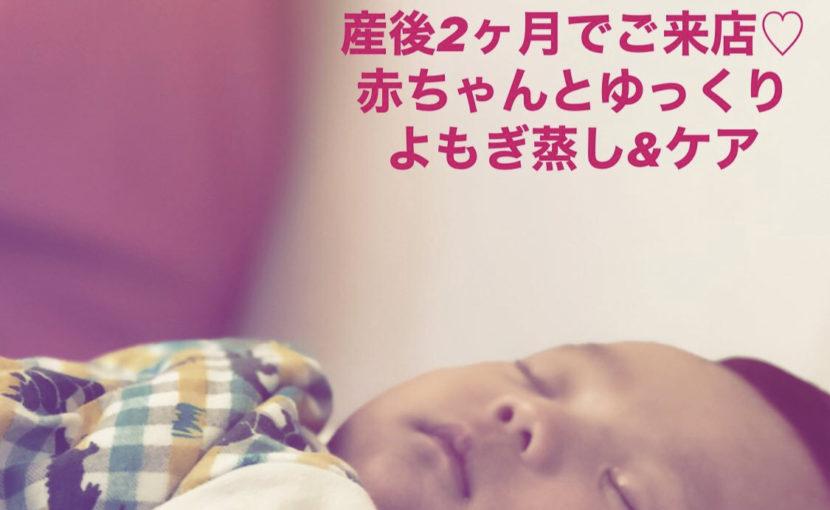 妊婦マッサージ、恥骨痛、切迫早産、トコちゃんベルト、マタニティヨガ、骨盤調整、茨城県水戸市